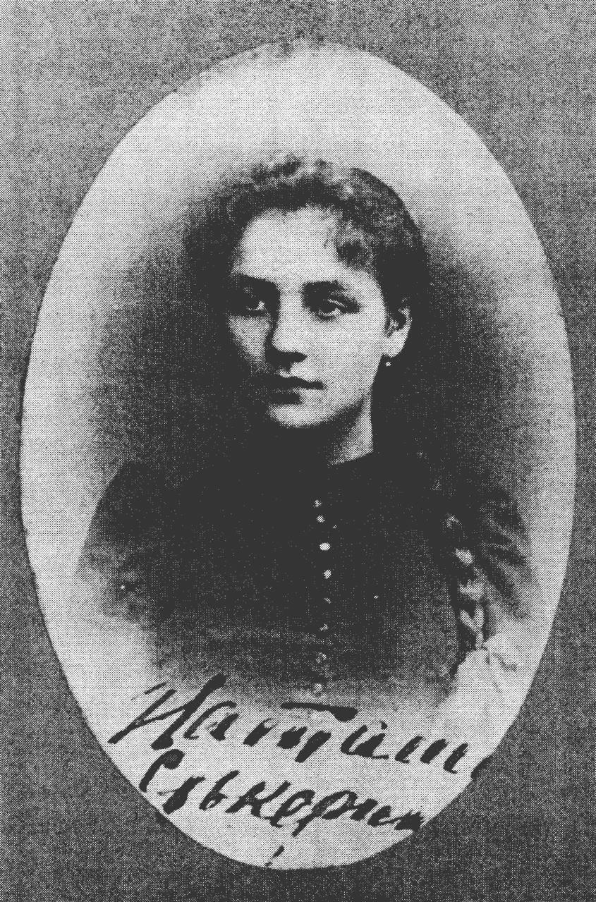 Natalya Sekerina
